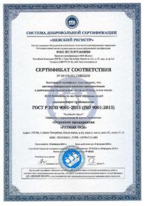 Сертификат соответствия Невский Регистр