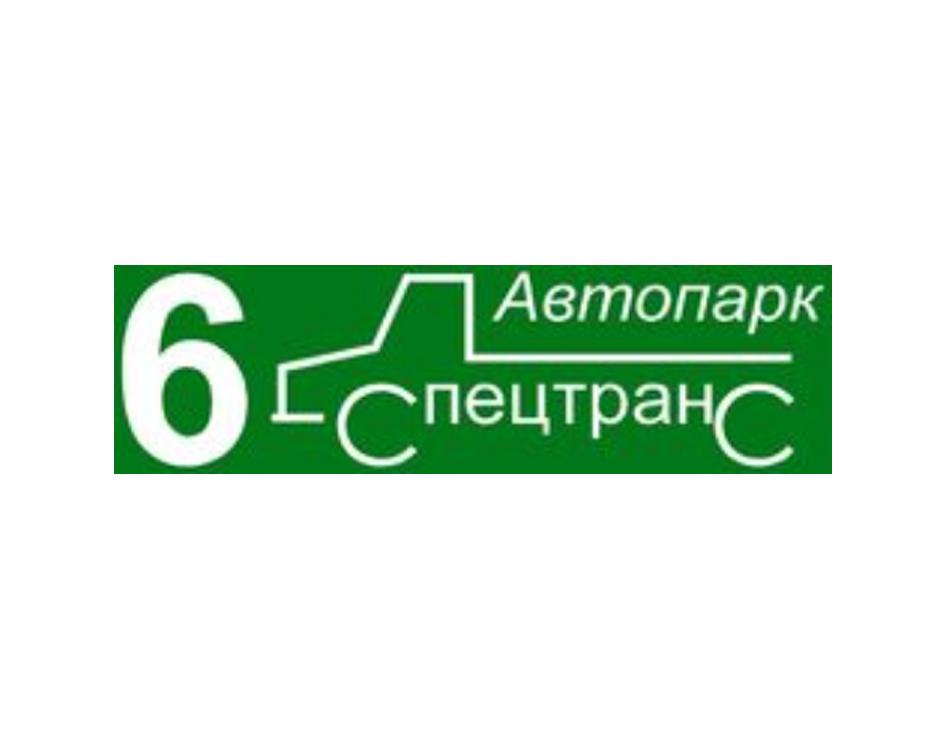 СпецТранс