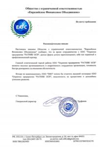 Евразийское Финансовое Объединение