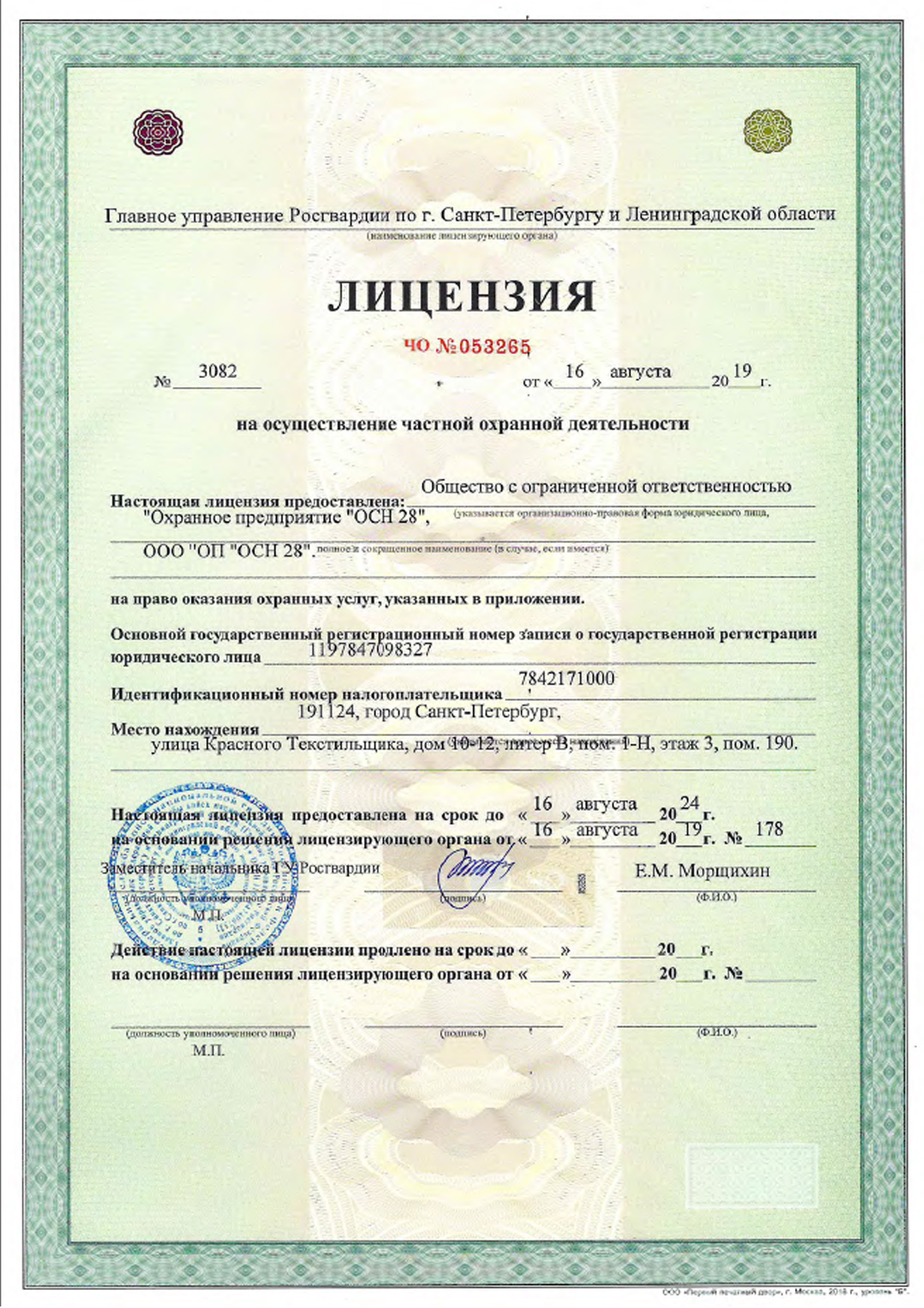 Лицензия ОСН 28