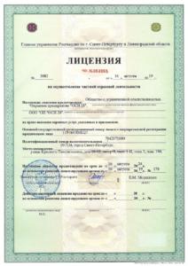 Лицензия на осуществление частной охранной деятельности ОСН 28