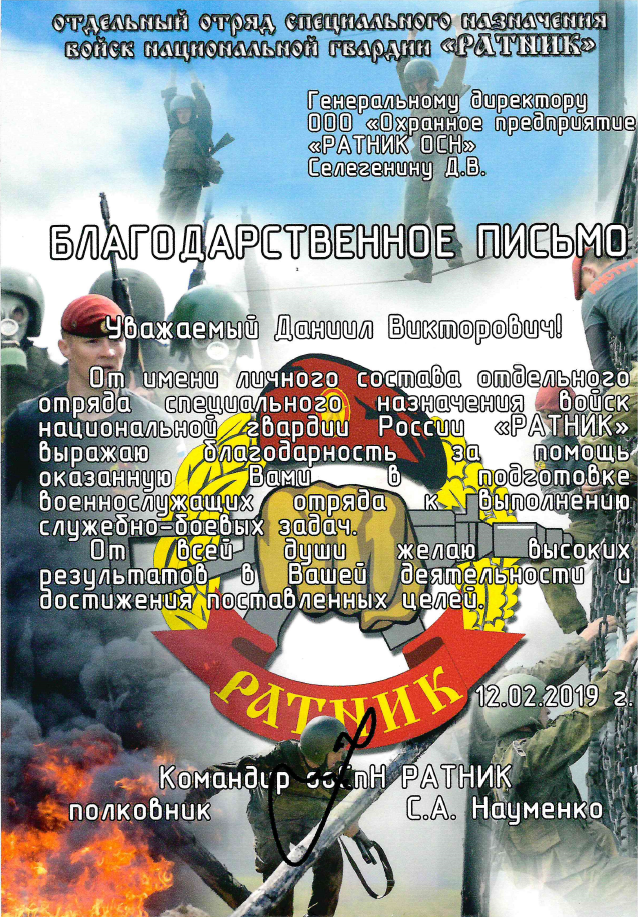 """Отдельный отряд специального назначения войск национальной гвардии """"Ратник"""""""